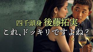 四千頭身・後藤がモデル美女とイタ飯デート⁉︎【東京カレンダー】