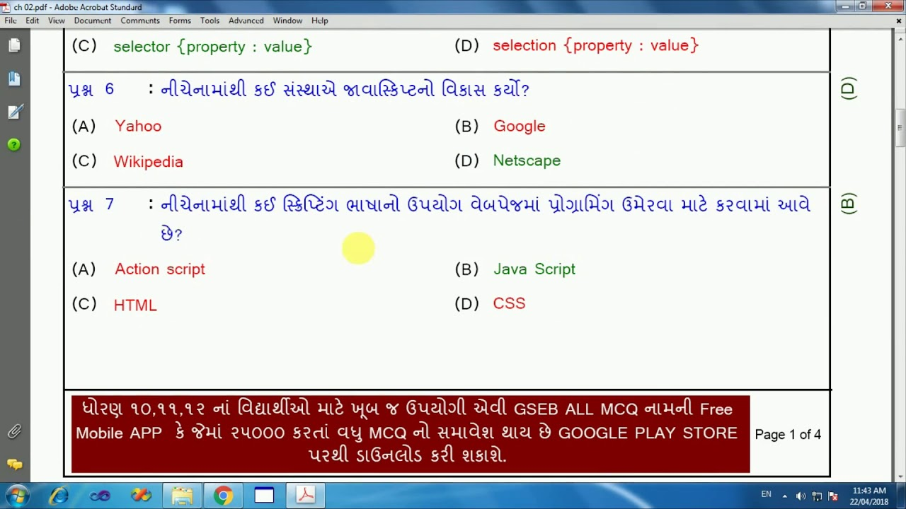 GSEB Std-12 Commerce Computer Ch 02 - YouTube