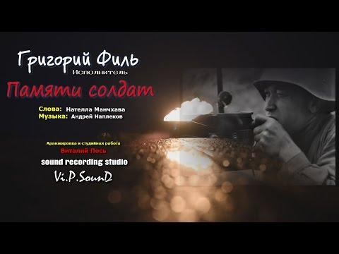 Григорий Филь - Памяти солдат (Ко дню победы 2017)