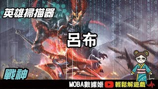 哈囉,這是MOBA數據姬的頻道。 主要內容是關於MOBA遊戲內的- 觀念、數...