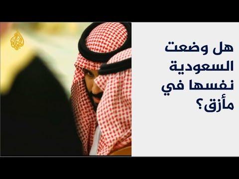أزمة خاشقجي ومكانة السعودية.. أي مأزق ومن المسؤول؟  - نشر قبل 5 ساعة