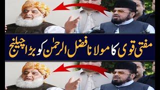 Mufti Abdul Qavi challenged Maulana Fazal Ur Rehaman about Bilawal Bhutto and Maryam Nawaz