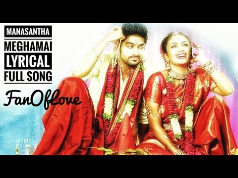Manasantha Meghamai lyrical full song