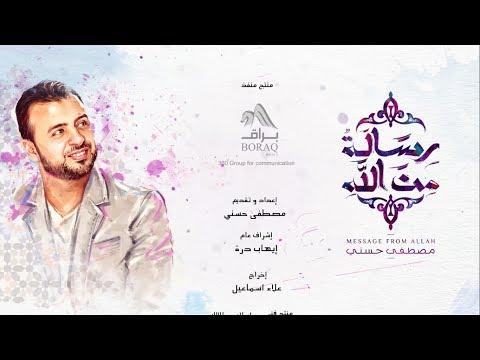 """أغنية """"رسالة من الله"""" - غناء حمود الخضر - رمضان 2017 - مصطفى حسني thumbnail"""