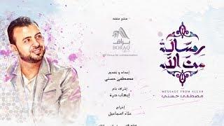 """أغنية """"رسالة من الله"""" - غناء حمود الخضر - رمضان 2017 - مصطفى حسني"""