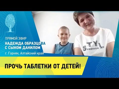 Татьяна Гогуадзе | Прямой эфир с Надеждой Образцовой и сыном Данилом