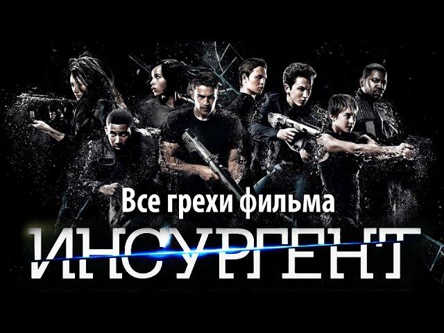 """Все грехи фильма """"Дивергент, глава 2: Инсургент"""""""