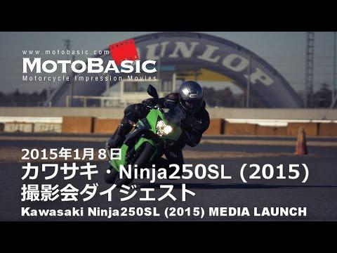 Ninja 250SL 撮影会ダイジェスト Kawasaki Ninja 250SL (2015) Styling & Details