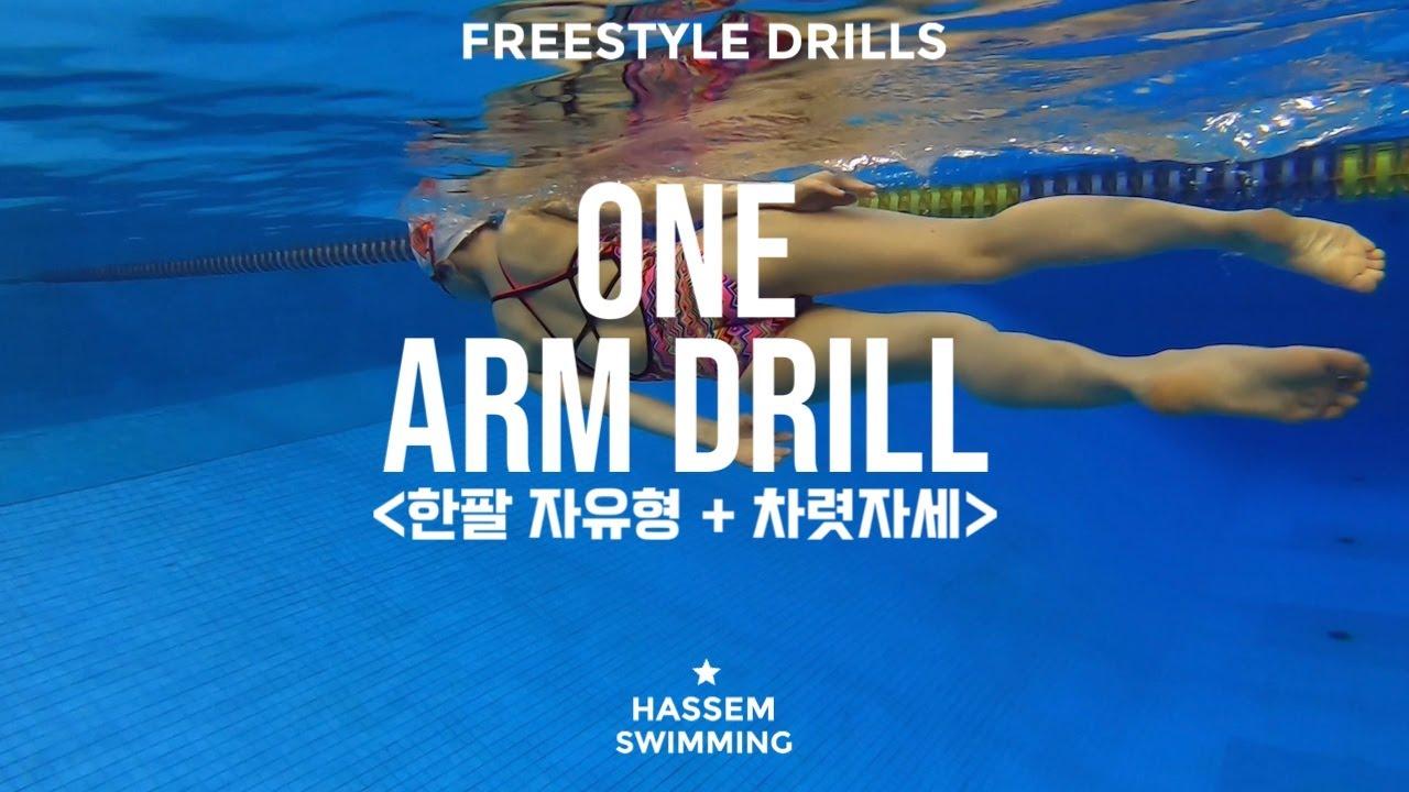 (ENG SUB) How to improve freestyle rolling/One Arm Drill/ 자유형을 할 때 롤링의 박자가 어렵다면 이 동영상을 주목하세요!