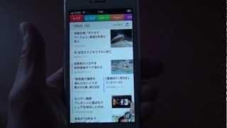 スマートフォンのユーザビリティ|スマートニュースの事例