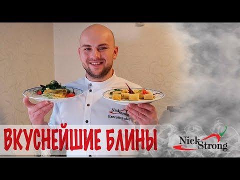 Блины / Секреты и  рецепты Шеф-повара