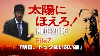 太陽にほえろ!NEO2016-7 もしも現在にあの名作刑事ドラマ『太陽にほえ...