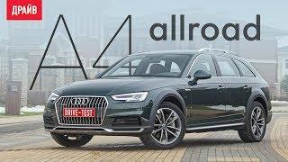 Audi A4 allroad ― тест-драйв с Никитой Гудковым