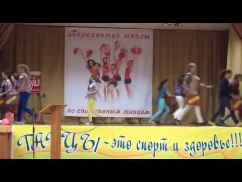 """Танцевальный марафон. Школа №18, класс 6""""В"""". г. Невинномысск"""