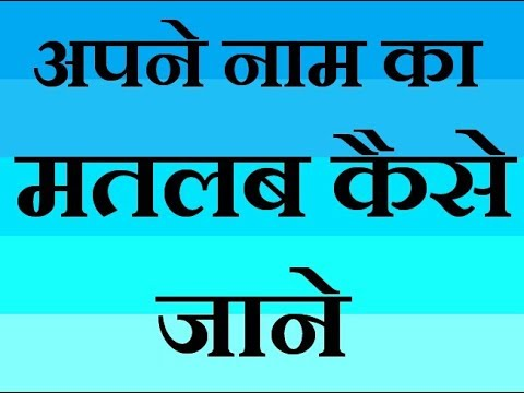 Naam Ka Matlab Kaise Jane How To Name Meaning Hind Youtube