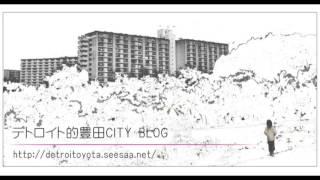 日本の中心、愛知県は豊田市周辺で、日々の出来事を適当に語ります。話...