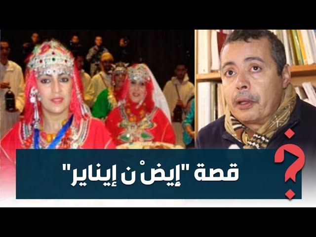 منين جات السنة الأمازيغية/ علاش كيحتفلو بها/ شكون كيحتفل بها.. معلومات مهمة عن