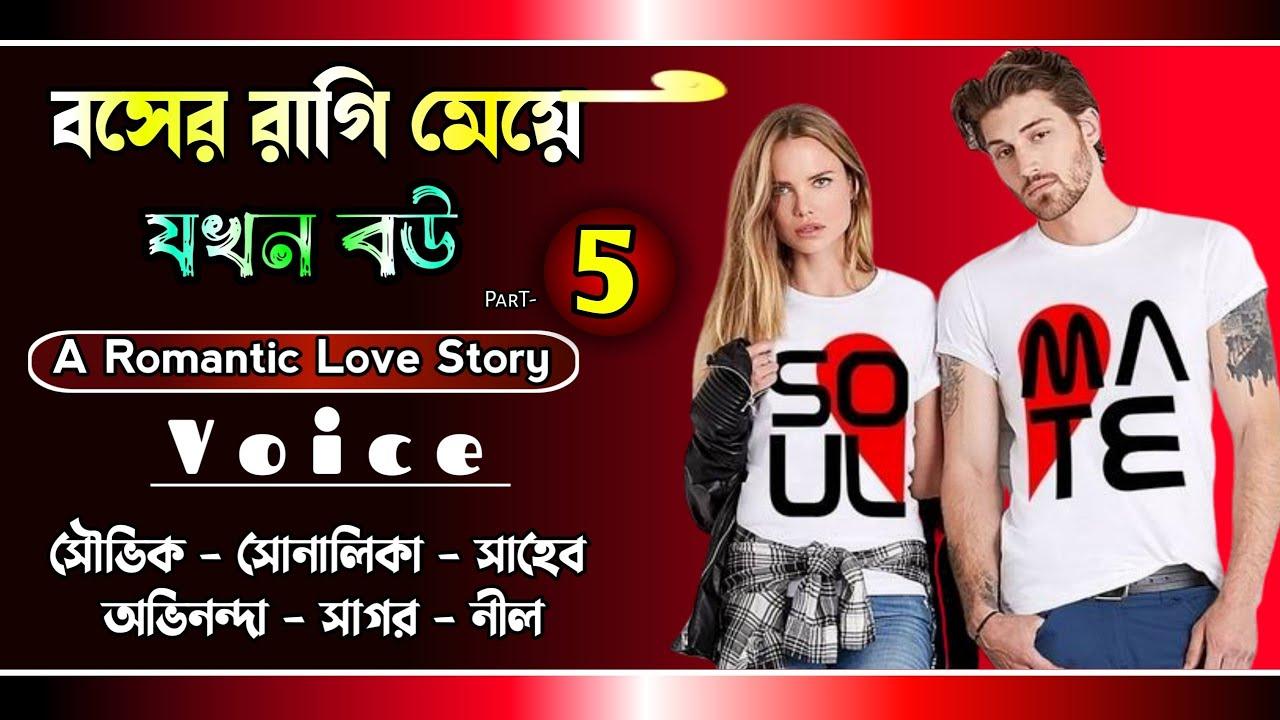 বসের রাগি মেয়ে যখন বউ || পার্ট 5 || A Romantic Love Story || Voice : Souvik, Shonalika, Saheb