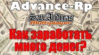 Как заработать много денег на Advance-Rp