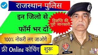Rajasthan Police    तैयारी करने की रणनीति    Apply Online    Notification    Cut Off #Boran Sir