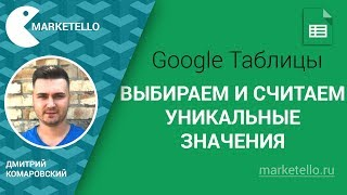 Работа с уникальными значениями — Таблицы Google
