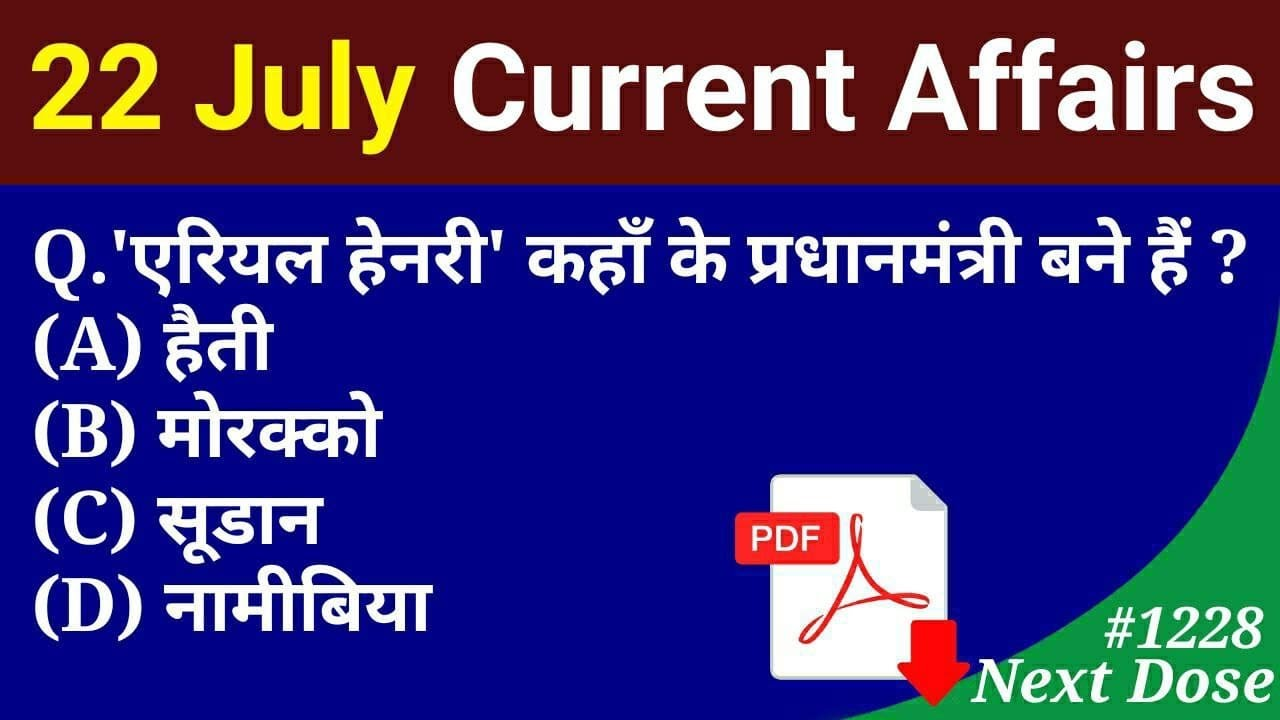 Next Dose 1228 | 22 July 2021 Current Affairs | Daily Current Affairs | Current Affairs In Hindi