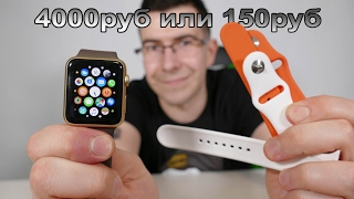 Ремешки к Apple Watch за 150 рублей