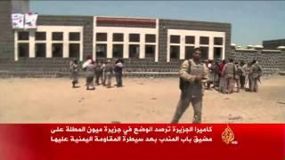 فيديو.. المقاومة اليمنية تطهر جزيرة ميون من ألغام الحوثيين