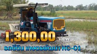 Repeat youtube video สาธิตการทำงานรถพรวนดิน เกษตรพัฒนา