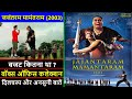 Jajantaram Mamantaram 2003 Movie Review, Budget, Box Office Collection and Unknown Facts