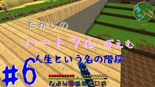 【Minecraft】 マインクラフト たかしの国づくり物語 第6話