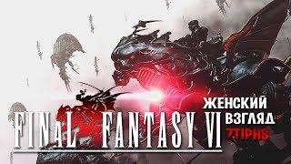 Final Fantasy VI • #22 • Старый воин и шелковые розы