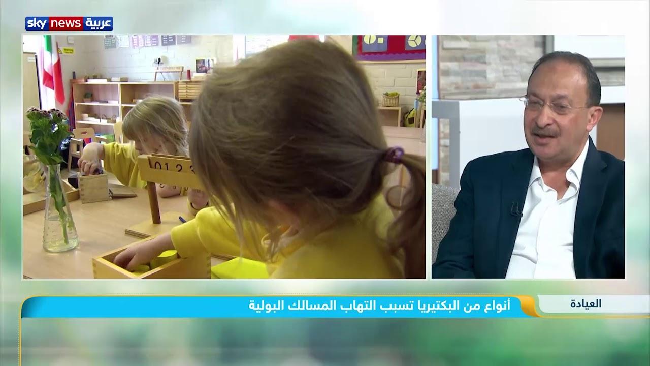 تعرف على أسباب التهاب المسالك البولية عند الأطفال مع الدكتور أشرف عبد السميع