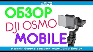 DJI Osmo Mobile обзор by gopro-shop.by