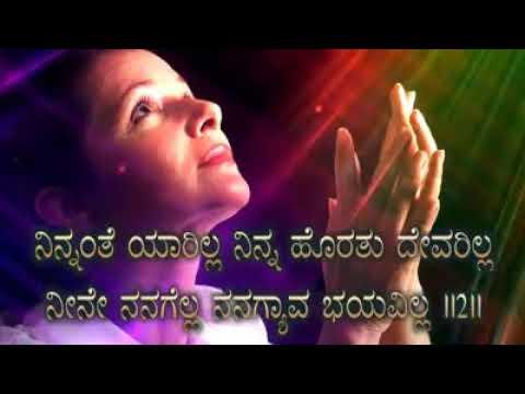 Ninnanthe Yarilla Ninna Horathu Devarilla | Kannada Devotional Song