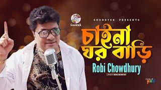 Robi Chowdhuri - Chaina Ghor Bari