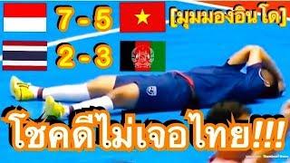 คอมเมนต์ชาวอินโดนีเซีย กับความรู้สึกหลังไม่ต้องเจอทีมชาติไทย ในรอบรองฯ ศึกฟุตซอล U20 ชิงแชมป์เอเชีย