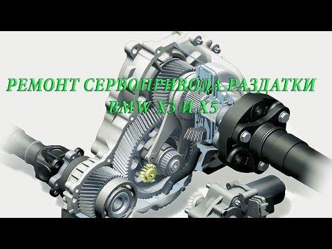 Ремонт сервопривода раздатки BMW X3/X5