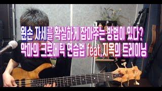 [베이스기타 테크닉 #11] 악마의 크로메틱 연습법 지…