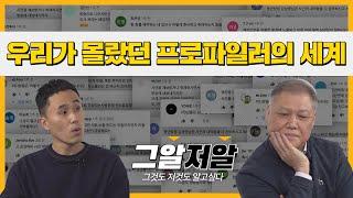 대한민국 프로파일러 서열정리(?) 들어갑니다(feat. 권일용) | 그알저알 EP.18