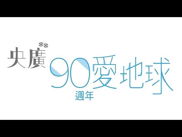 央廣90愛地球・關燈示範影片B