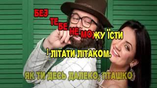 DZIDZIO & Оля Цыбульська - ЧЕКАЮ ЦЬОМ (караоке версия)