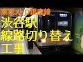 東京メトロ銀座線 世紀の大工事!?渋谷駅線路切り替え工事