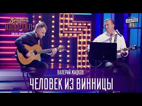 Человек из Винницы | Валерий Жидков - Новый выпуск Вечернего Квартала 2017