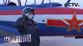 [中国新闻] 空军第十一批女飞行学员开展夜航训练   CCTV中文国际