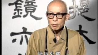 外遇(聖嚴法師-大法鼓 0016)DVD