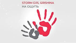 Storm DJs, Grishina - На Ощупь (2019)