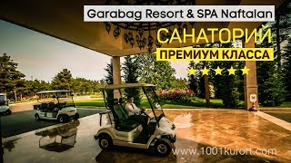 Нафталан, Азербайджан. Санаторий Карабах (Garabag Spa & Resort Naftalan)