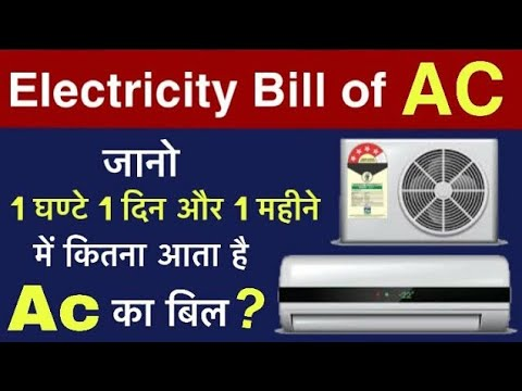 How to Calculate AC Power Consumption ? | 1 hour Electric bill of 5 Star 1.5 Ton Inverter AC ?