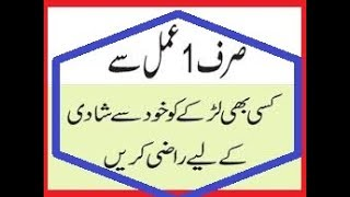 WAZIFA FOR GIRLS II WAZIFA FOR LOVE MERRIGE   II Qurani Wazifa II Islami Wazifa